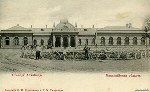 Станция Асхабад