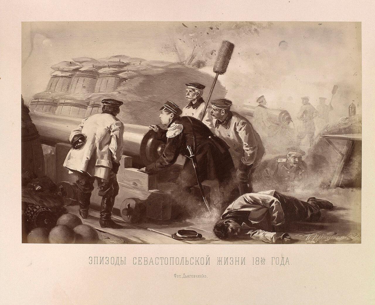 26. Нахимов на пятом бастионе во время первой бомбардировки