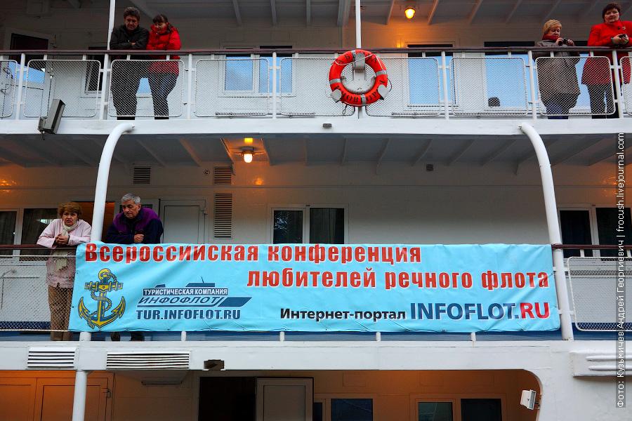16 сентября 2011 года. На теплоходе «Александр Бенуа» стартовала IX конференция любителей речного флота