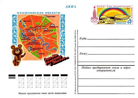 Почтовые конверты СССР.