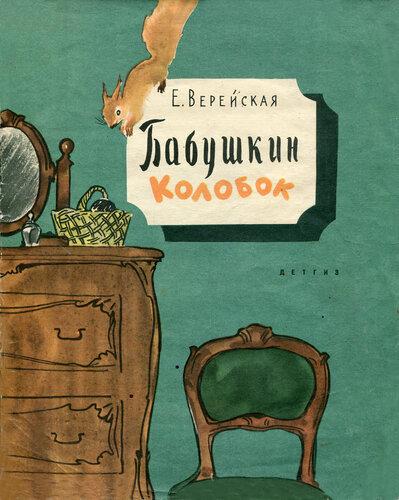 Бабушкин подарок краткое содержание для читательского дневника 974