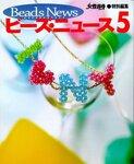 Beads News n 5