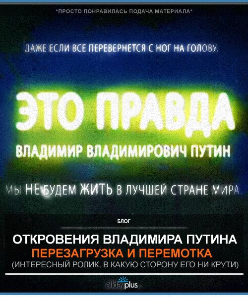 """ролик """"Откровения Владимира Путина"""". аверс-реверс одного текста."""