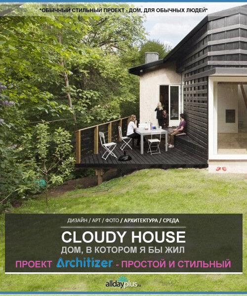 Cloudy House. Проект обычного загородного дома.. Дома, практически моей мечты. 20 фото.