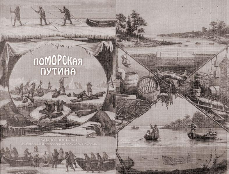 Рыболовный и зверобойный промысел поморов