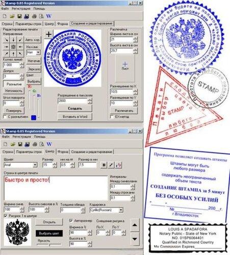 Создание печатей и штампов + Видеоролик бесплатно