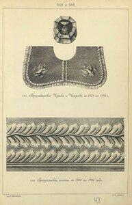 549 и 553. Бригадирские Чушка и Чепрак с 1764 по 1796 г. Генеральское шитье, с 1764 по 1796 год.
