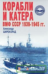 Книга Корабли и катера ВМФ СССР 1939-1945 гг.
