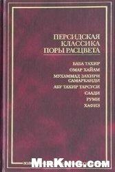 Книга Персидская классика поры расцвета