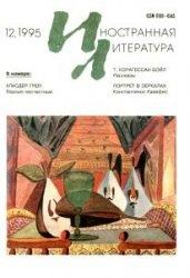 Журнал Иностранная литература №12 1995