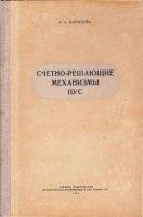 Книга Счётно-решающие механизмы ПУС