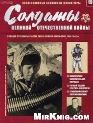 Журнал Рядовой стрелковых частей РККА в зимнем камуфляже 1941-1942