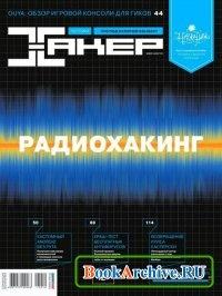 Хакер №10 (октябрь 2013)