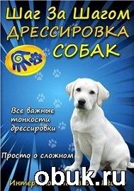 Книга Дрессировка собак - Обучающий курс. (2013, DVDRip)