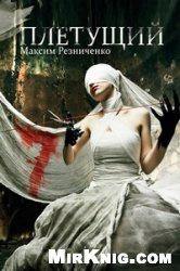 Книга Плетущий