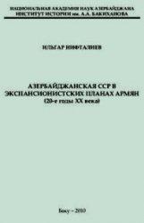 Книга Азербайджанская ССР в экспансионистских планах армян (20-е годы XX века)