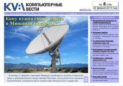 Журнал Компьютерные вести №8 2014