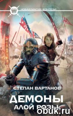 Книга Степан Вартанов - Демоны Алой Розы (Аудиокнига)