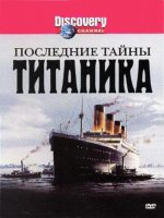 Книга Последние тайны Титаника/The Last Mysteries of the Titanic (2006) DVDRIp avi  1208,32Мб