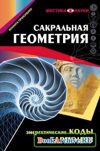 Книга Сакральная геометрия. Энергетические коды гармонии