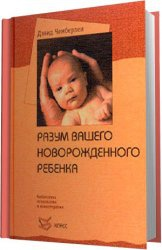 Аудиокнига Разум вашего новорожденного ребенка (Аудиокнига)