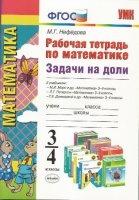 Книга Рабочая тетрадь по математике. Задачи на доли. 3-4 классы