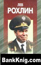 Книга Лев Рохлин. Жизнь и смерть генерала