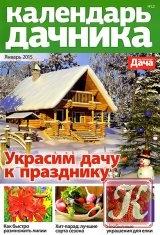 Журнал Книга Календарь дачника № 12 январь 2015