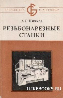 Книга Ничков А.Г.- Резьбонарезные станки