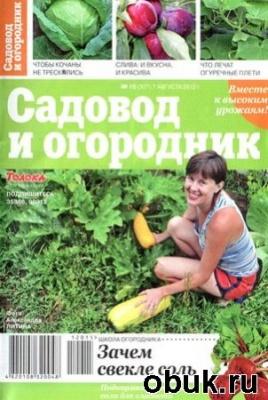 Книга Садовод и огородник №15 (август 2012)