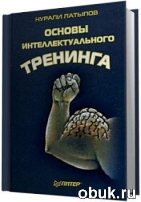 Книга Основы интеллектуального тренинга