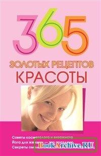 Книга 365 золотых рецептов красоты.