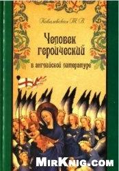Книга Человек героический в английской литературе