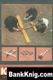 Моделист Конструктор 1969 №05