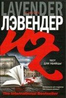 Книга Тест для убийцы txt, rtf 11,8Мб