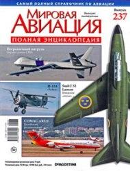Журнал Мировая авиация №237