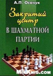 Книга Закрытый центр в шахматной партии