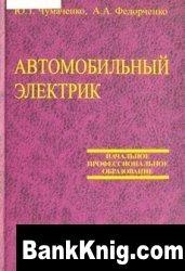 Книга Автомобильный электрик djvu 4,2Мб