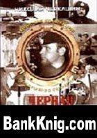 Книга Чёрная эскадра pdf    1,29Мб
