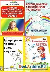 Книга Логопедические скороговорки, игры и упражнения - 4 книги.