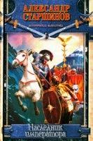 Книга Александр Старшинов - Наследник императора rtf, fb2 / rar 11,56Мб