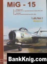 MiG-15 Vol.1: 'Fifteen' MiG-15 in Czechoslovak Air Force 1951-1983 (Jakab 5) pdf в rar 67,7Мб