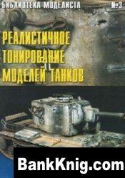 Реалистичное тонирование моделей танков. Часть 1 [Библиотека моделиста №03] pdf в rar:  71,17Мб