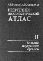 Книга Рентгено-диагностический атлас. 1-2 том djvu 29Мб