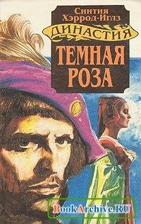 Книга Темная роза.