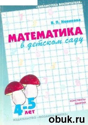 Математика в детском саду 4-5 лет