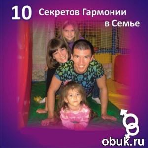 Книга Ященко Светлана – Десять секретов гармонии в семье (аудиокнига)