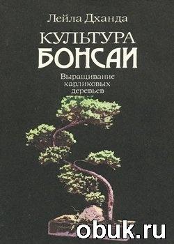Книга Культура бонсаи. Выращивание карликовых деревьев