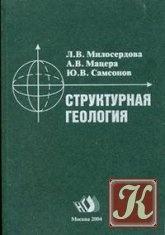 Книга Структурная геология