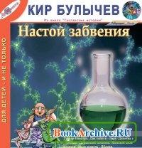 Книга Настой забвения (аудиокнига).
